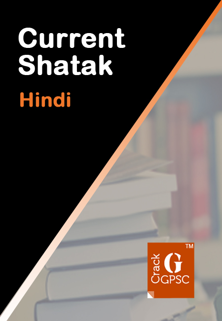 Current Shatak - Hindi