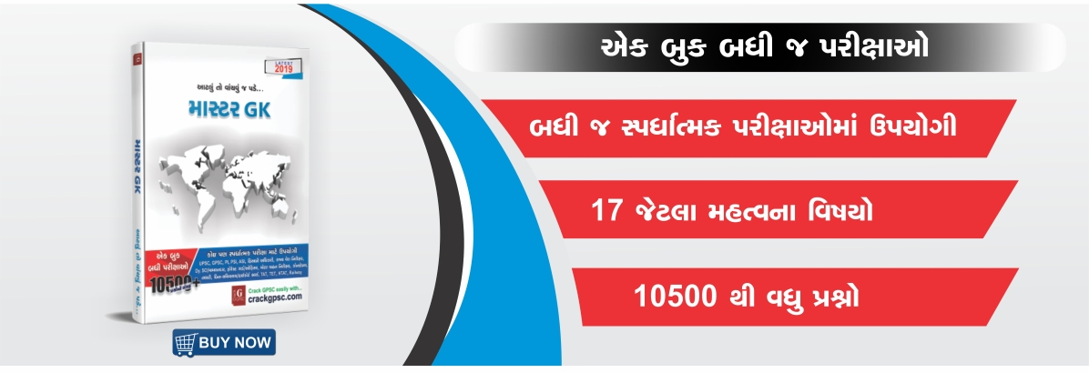 GPSC EXAM material in Gujarati,Daily Current affairs in gujarati